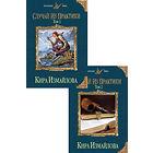 Случай из практики (в двух томах)