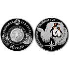 Международный полярный год 20 рублей Серебро!