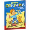 Детское оригами (синяя)