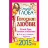 Гороскоп любви для всех знаков Зодиака на 2015 год. Семья, брак, личные отношения