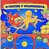 В гостях у осьминога. Книжка-игрушка