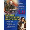 Полный справочник школьника. 5-11 класс
