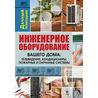 Инженерное оборудование вашего дома: телевидение, кондиционеры, пожарные и охранные системы