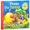 Репка / The Turnip