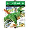 Динозавры. Полная энциклопедия