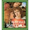 Мировая живопись (подарочное издание). Петр Гнедич
