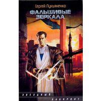 """Фальшивые зеркала (В 2000 году роман был отмечен премией """"Интерпресскон"""" в номинации """"Крупная форма (роман)"""")+ бонус"""