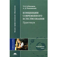 Список учебников по концепциям современного естествознания ( КСЕ). скачать