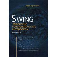 Swing. Эффектные пользовательские интерфейсы