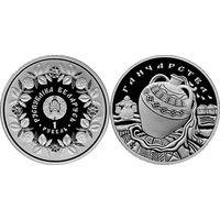 Гончарство 1 рубль медно-никелевый сплав 2012