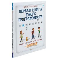 Первая книга юного программиста. Учимся писать программы на Scratch