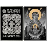 """Икона """"Знамение"""", """"Ікона Прасвятой Багародзіцы """"Знаменне"""" 2014 год, серебро , 20 рублей , аукцион 5 дней !"""